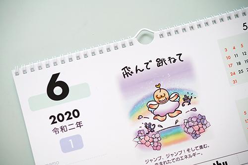 壁掛け2020リングUP