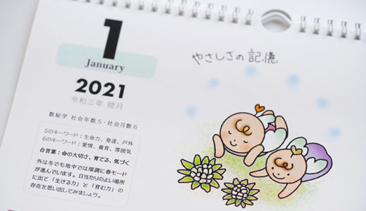 2021年 1月こよみ トリプルラッキーデー?